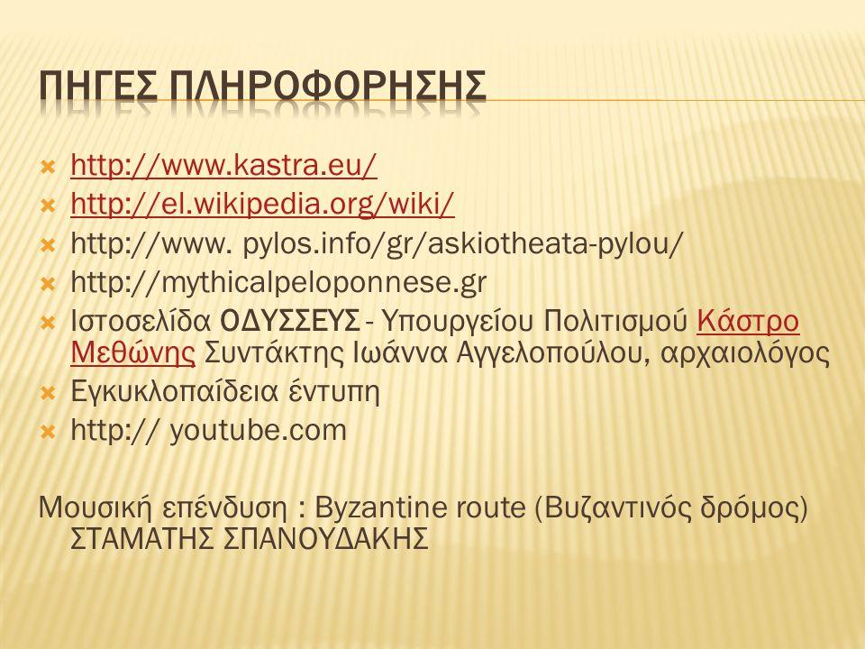 Πηγεσ πληροφορησησ http://www.kastra.eu/ http://el.wikipedia.org/wiki/