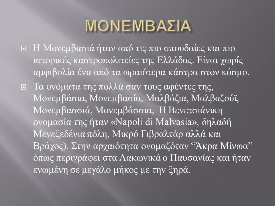ΜΟΝΕΜΒΑΣΙΑ