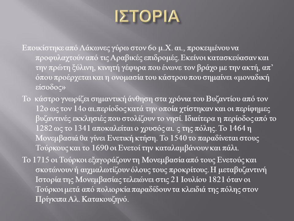 Εποικίστηκε από Λάκωνες γύρω στον 6ο μ. Χ. αι