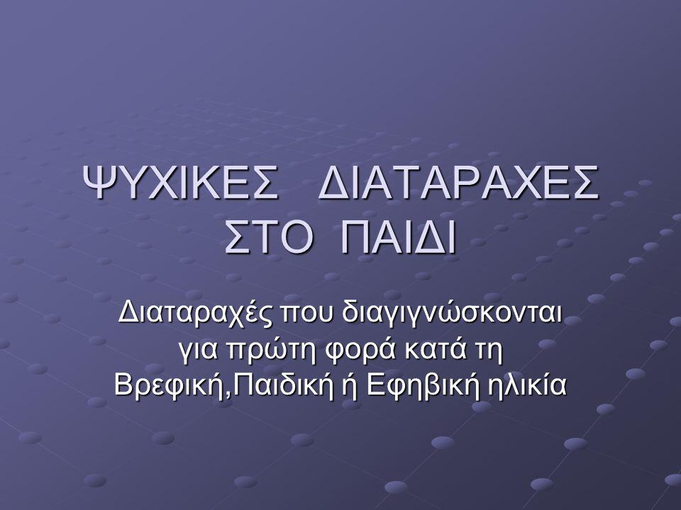 ΨΥΧΙΚΕΣ ΔΙΑΤΑΡΑΧΕΣ ΣΤΟ ΠΑΙΔΙ