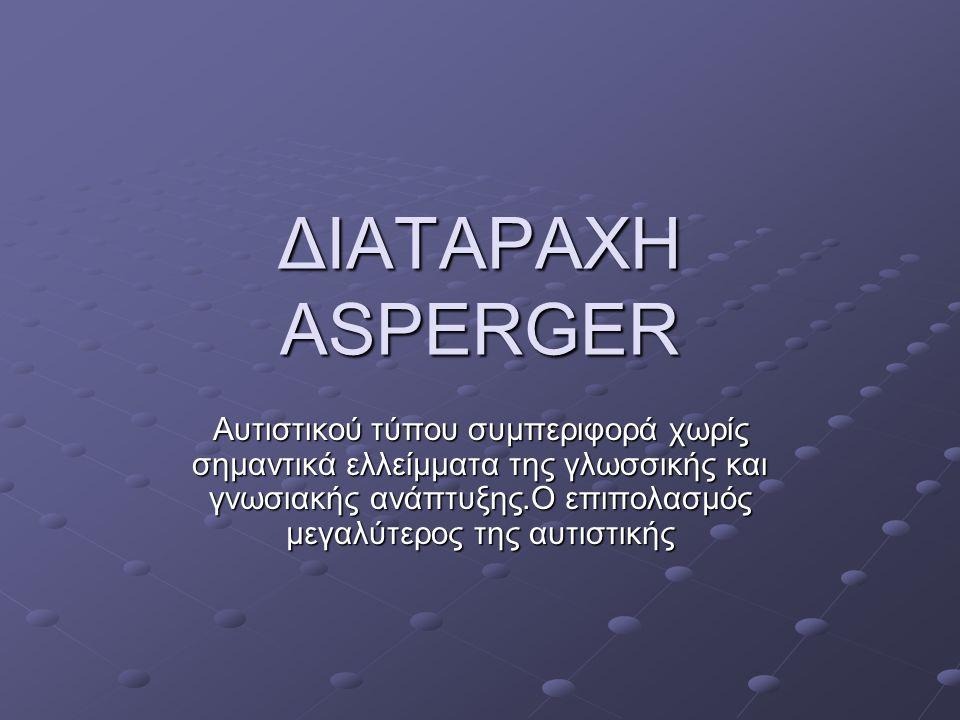 ΔΙΑΤΑΡΑΧΗ ASPERGER