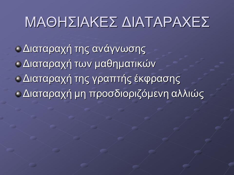 ΜΑΘΗΣΙΑΚΕΣ ΔΙΑΤΑΡΑΧΕΣ