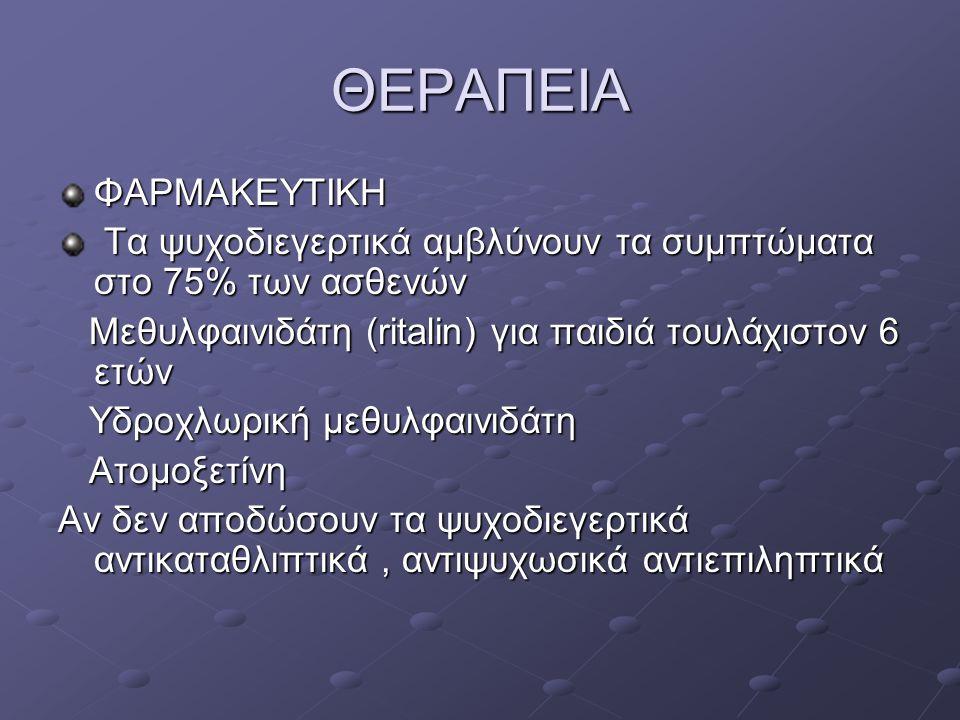 ΘΕΡΑΠΕΙΑ ΦΑΡΜΑΚΕΥΤΙΚΗ