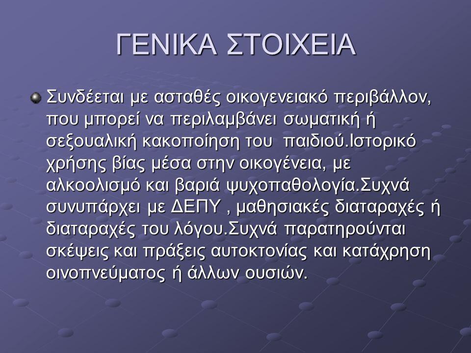 ΓΕΝΙΚΑ ΣΤΟΙΧΕΙΑ