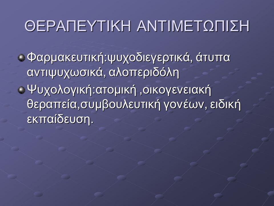 ΘΕΡΑΠΕΥΤΙΚΗ ΑΝΤΙΜΕΤΩΠΙΣΗ