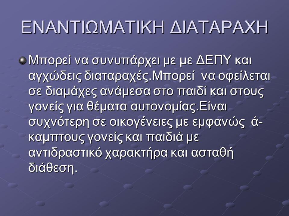 ΕΝΑΝΤΙΩΜΑΤΙΚΗ ΔΙΑΤΑΡΑΧΗ