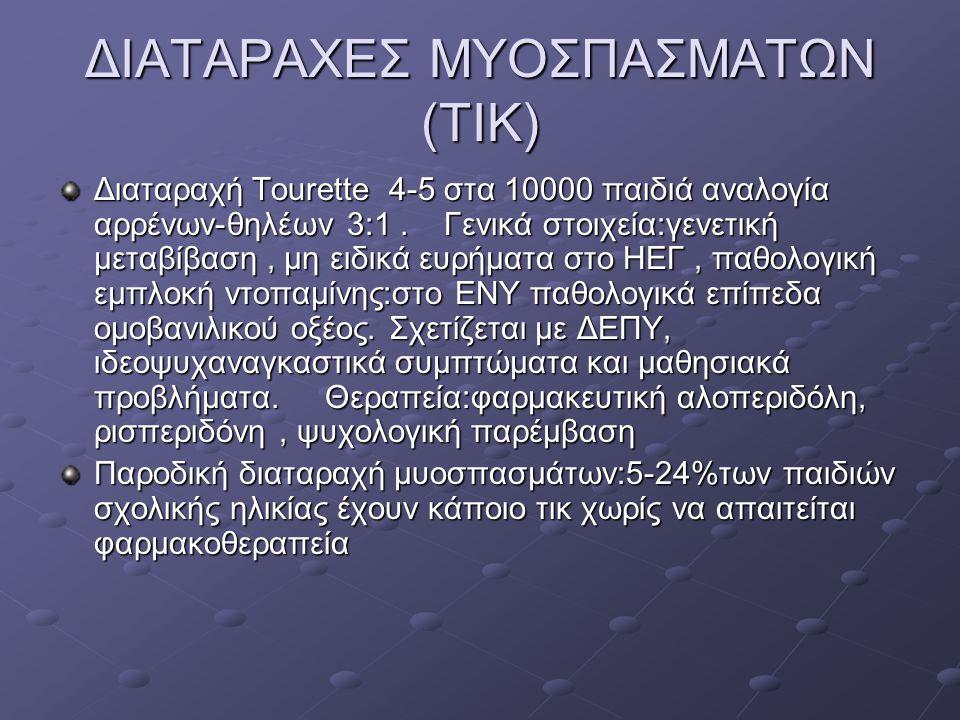 ΔΙΑΤΑΡΑΧΕΣ ΜΥΟΣΠΑΣΜΑΤΩΝ (ΤΙΚ)
