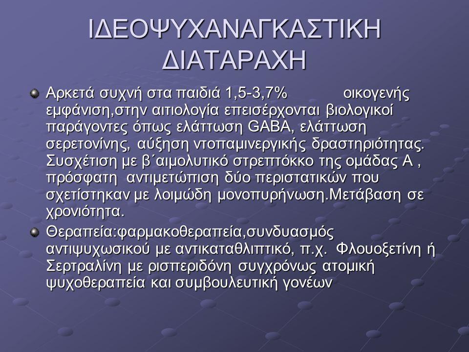 ΙΔΕΟΨΥΧΑΝΑΓΚΑΣΤΙΚΗ ΔΙΑΤΑΡΑΧΗ