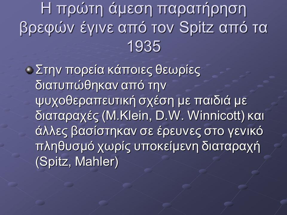 Η πρώτη άμεση παρατήρηση βρεφών έγινε από τον Spitz από τα 1935