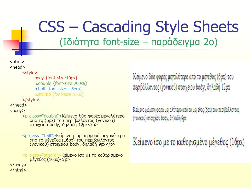 CSS – Cascading Style Sheets (Ιδιότητα font-size – παράδειγμα 2o)