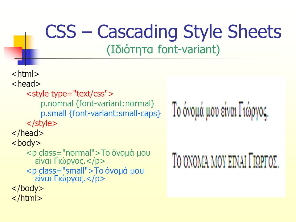 CSS – Cascading Style Sheets (Ιδιότητα font-variant)