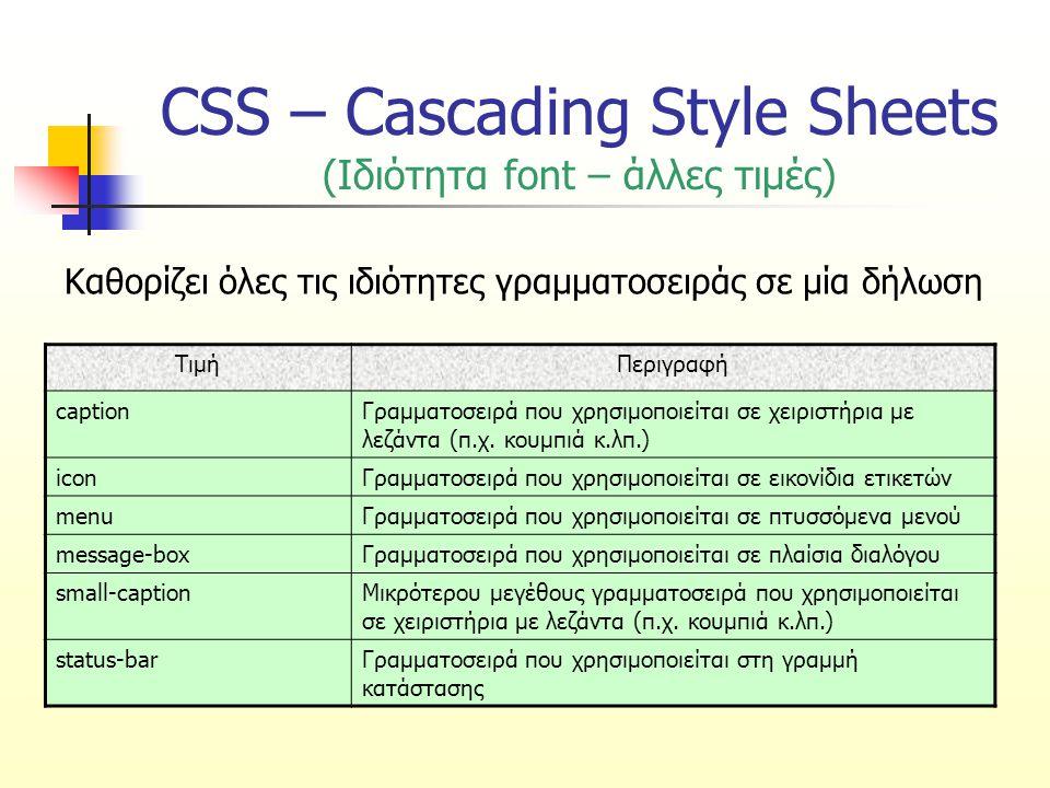 CSS – Cascading Style Sheets (Ιδιότητα font – άλλες τιμές)