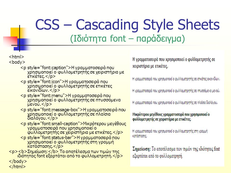 CSS – Cascading Style Sheets (Ιδιότητα font – παράδειγμα)