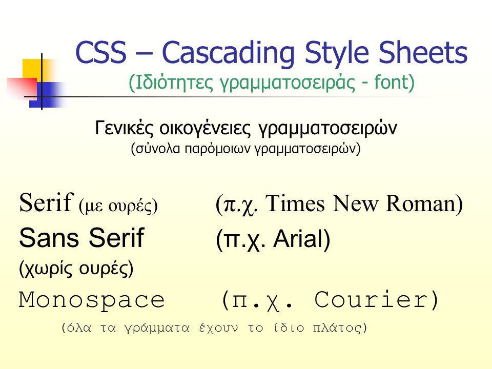 CSS – Cascading Style Sheets (Ιδιότητες γραμματοσειράς - font)