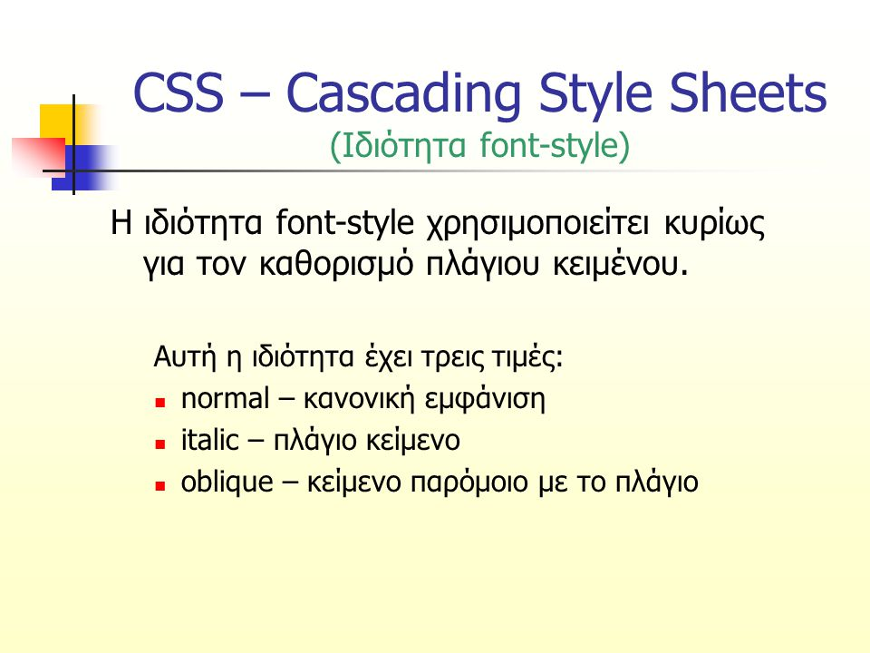 CSS – Cascading Style Sheets (Ιδιότητα font-style)