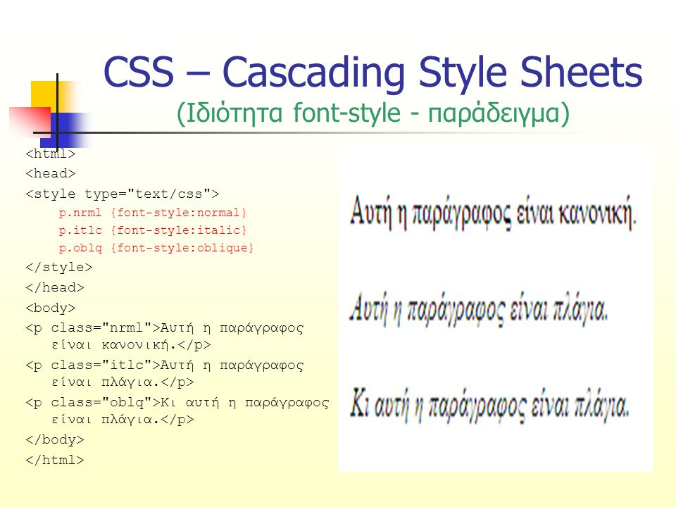 CSS – Cascading Style Sheets (Ιδιότητα font-style - παράδειγμα)