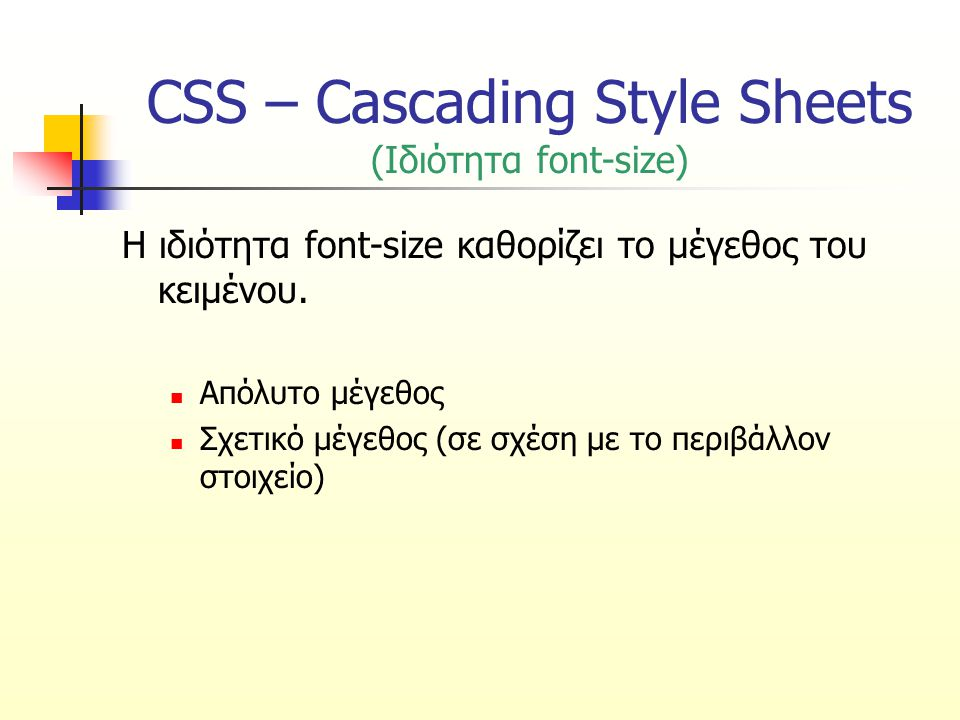 CSS – Cascading Style Sheets (Ιδιότητα font-size)