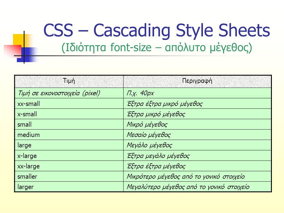 CSS – Cascading Style Sheets (Ιδιότητα font-size – απόλυτο μέγεθος)