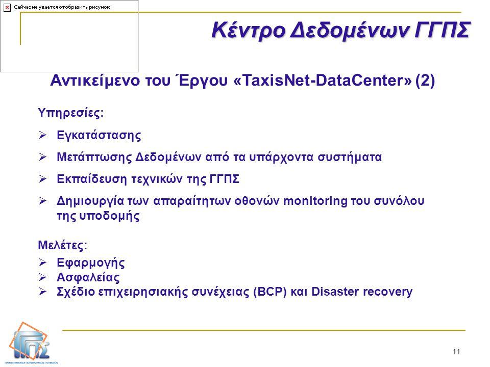 Αντικείμενο του Έργου «TaxisNet-DataCenter» (2)