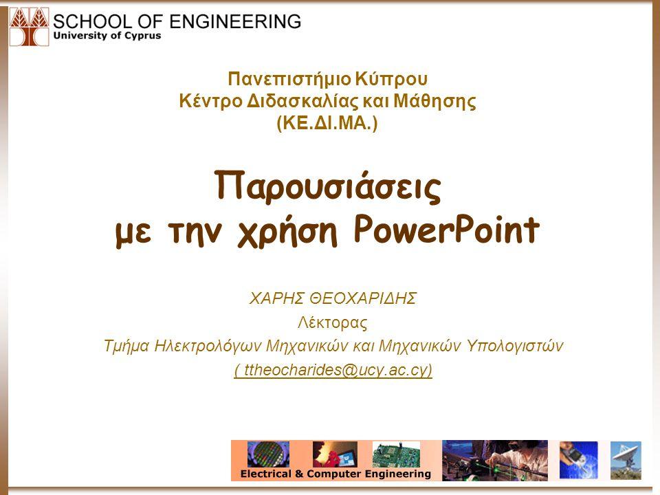 Πανεπιστήμιο Κύπρου Κέντρο Διδασκαλίας και Μάθησης (ΚΕ.ΔΙ.ΜΑ.)