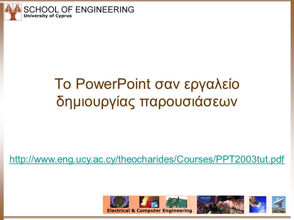 Το PowerPoint σαν εργαλείο δημιουργίας παρουσιάσεων