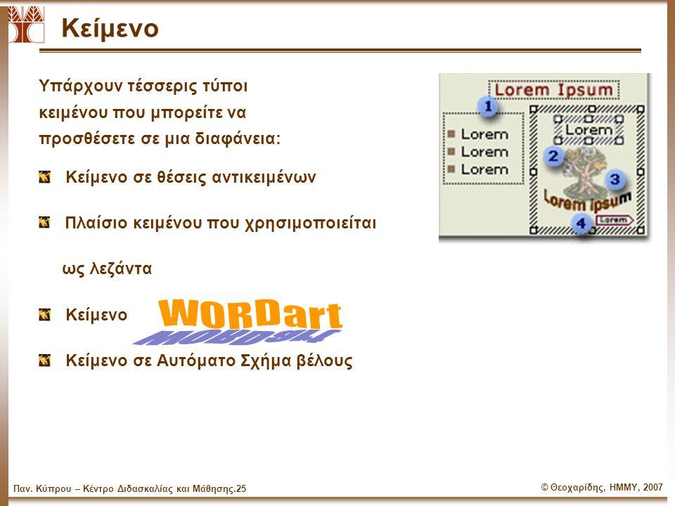 WORDart Κείμενο Υπάρχουν τέσσερις τύποι κειμένου που μπορείτε να