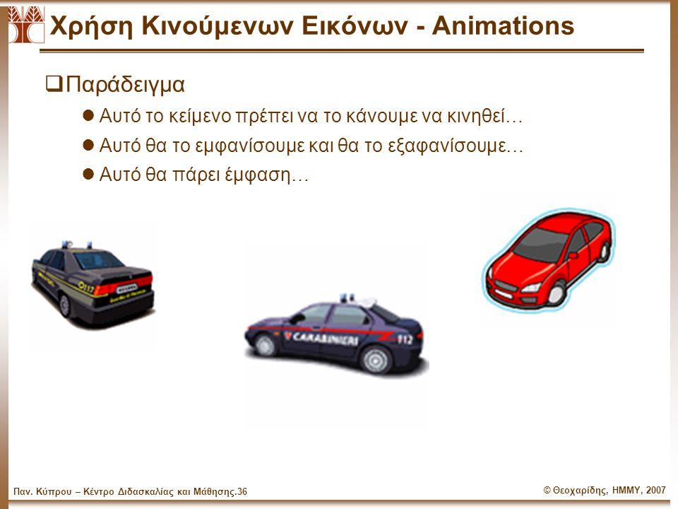 Χρήση Κινούμενων Εικόνων - Animations