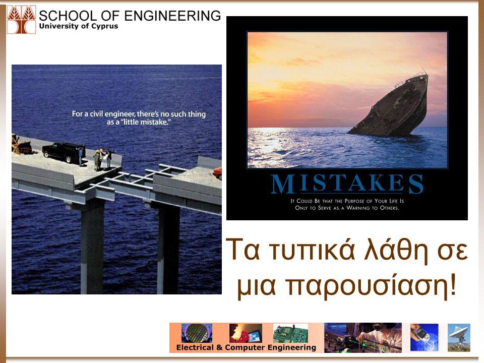 Τα τυπικά λάθη σε μια παρουσίαση!