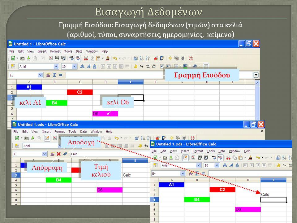 Εισαγωγή Δεδομένων Γραμμή Εισόδου: Εισαγωγή δεδομένων (τιμών) στα κελιά. (αριθμοί, τύποι, συναρτήσεις, ημερομηνίες, κείμενο)