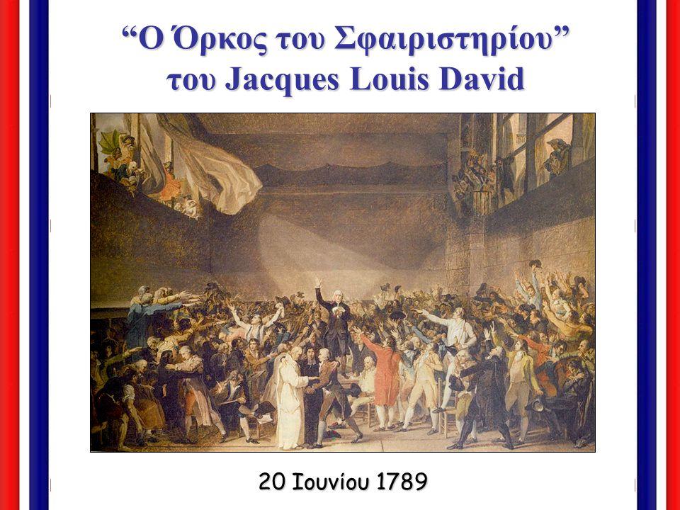 Ο Όρκος του Σφαιριστηρίου του Jacques Louis David