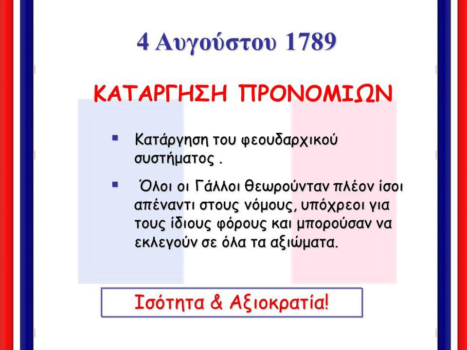 4 Αυγούστου 1789 ΚΑΤΑΡΓΗΣΗ ΠΡΟΝΟΜΙΩΝ Ισότητα & Αξιοκρατία!