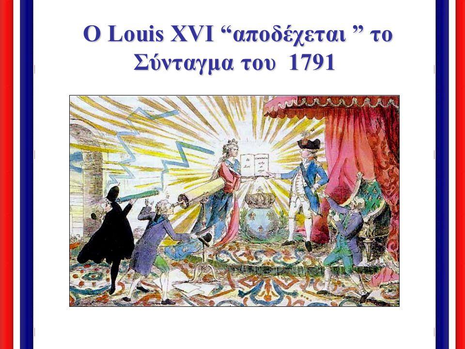 Ο Louis XVI αποδέχεται το Σύνταγμα του 1791