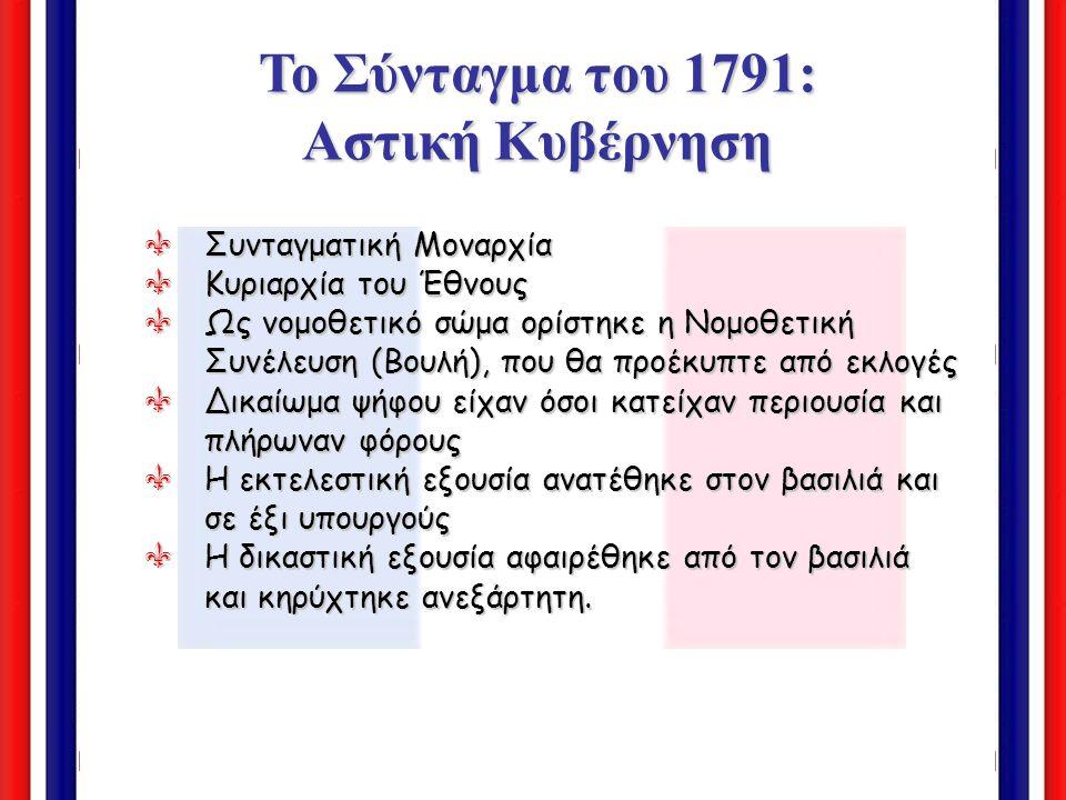 Το Σύνταγμα του 1791: Αστική Κυβέρνηση