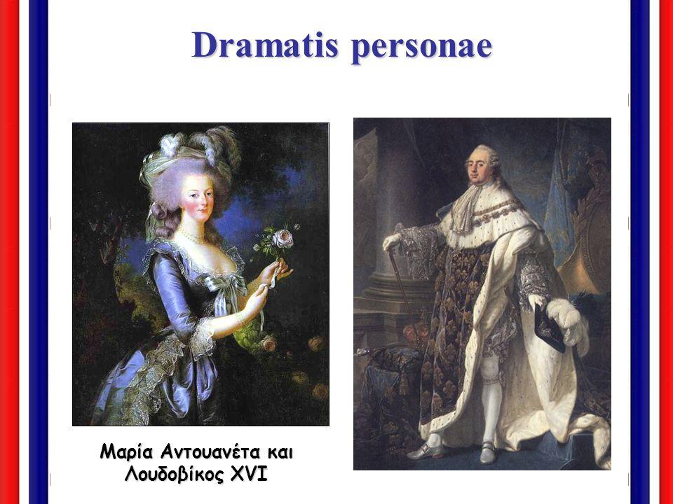 Μαρία Αντουανέτα και Λουδοβίκος XVI