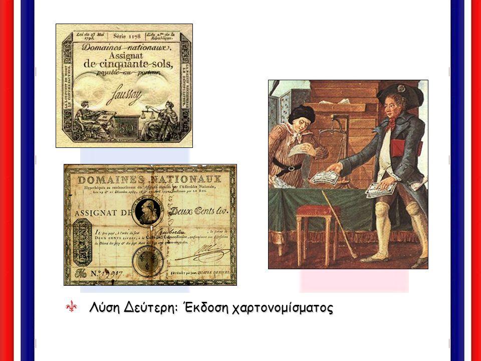 Λύση Δεύτερη: Έκδοση χαρτονομίσματος