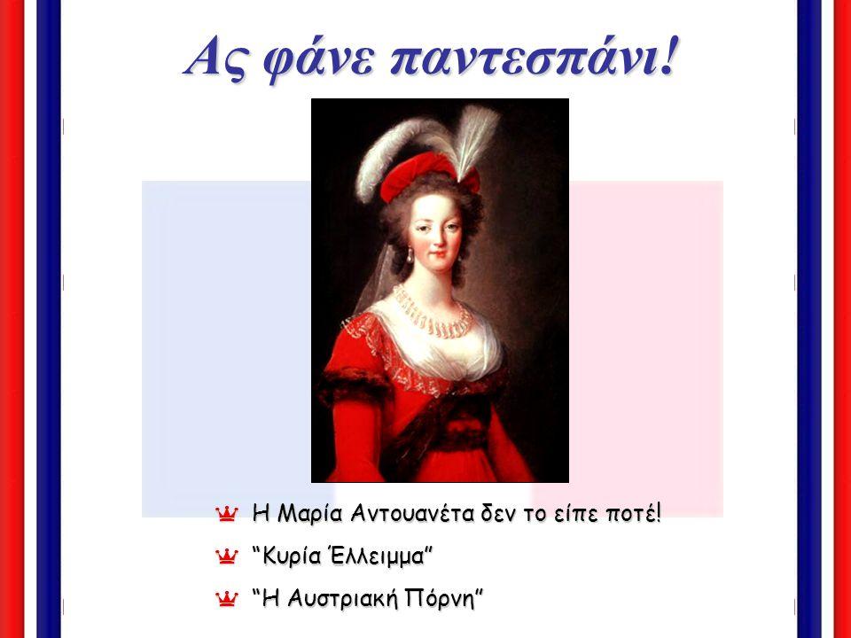 Ας φάνε παντεσπάνι! Η Μαρία Αντουανέτα δεν το είπε ποτέ!