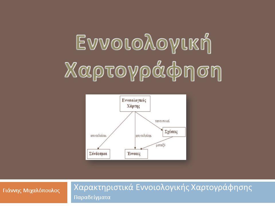 Εννοιολογική Χαρτογράφηση