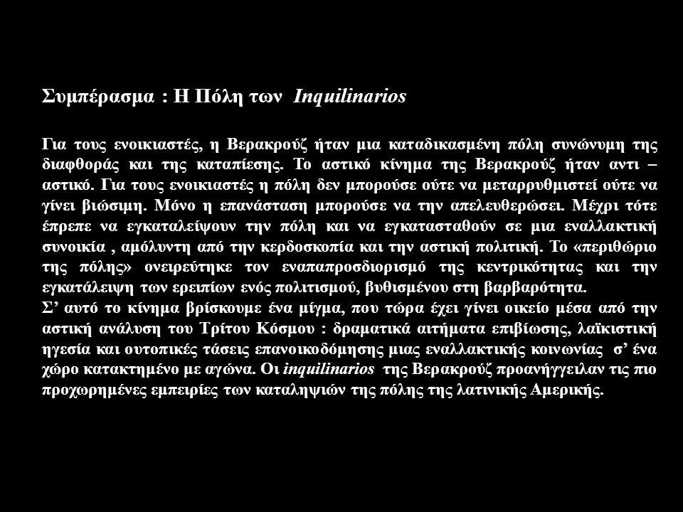 Συμπέρασμα : Η Πόλη των Inquilinarios
