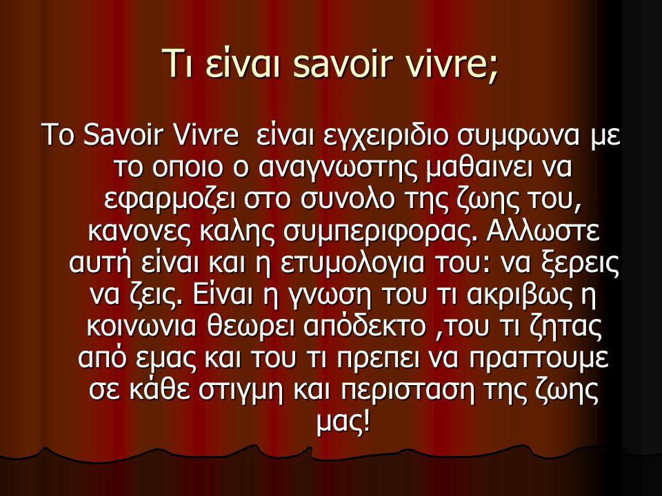 Τι είναι savoir vivre;