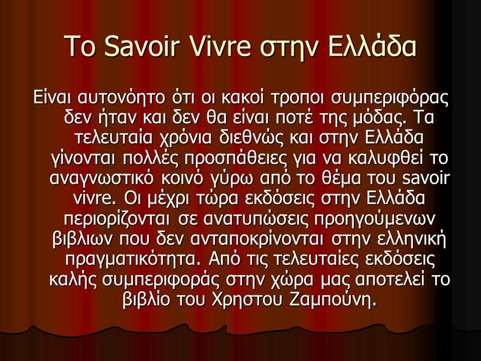 Το Savoir Vivre στην Ελλάδα