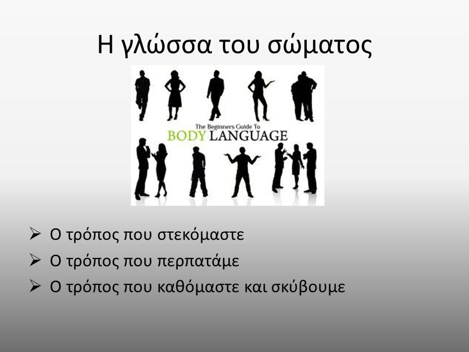 Η γλώσσα του σώματος Ο τρόπος που στεκόμαστε Ο τρόπος που περπατάμε