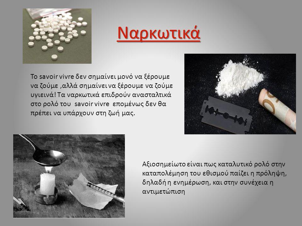 Ναρκωτικά