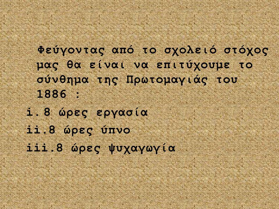 Φεύγοντας από το σχολειό στόχος μας θα είναι να επιτύχουμε το σύνθημα της Πρωτομαγιάς του 1886 :