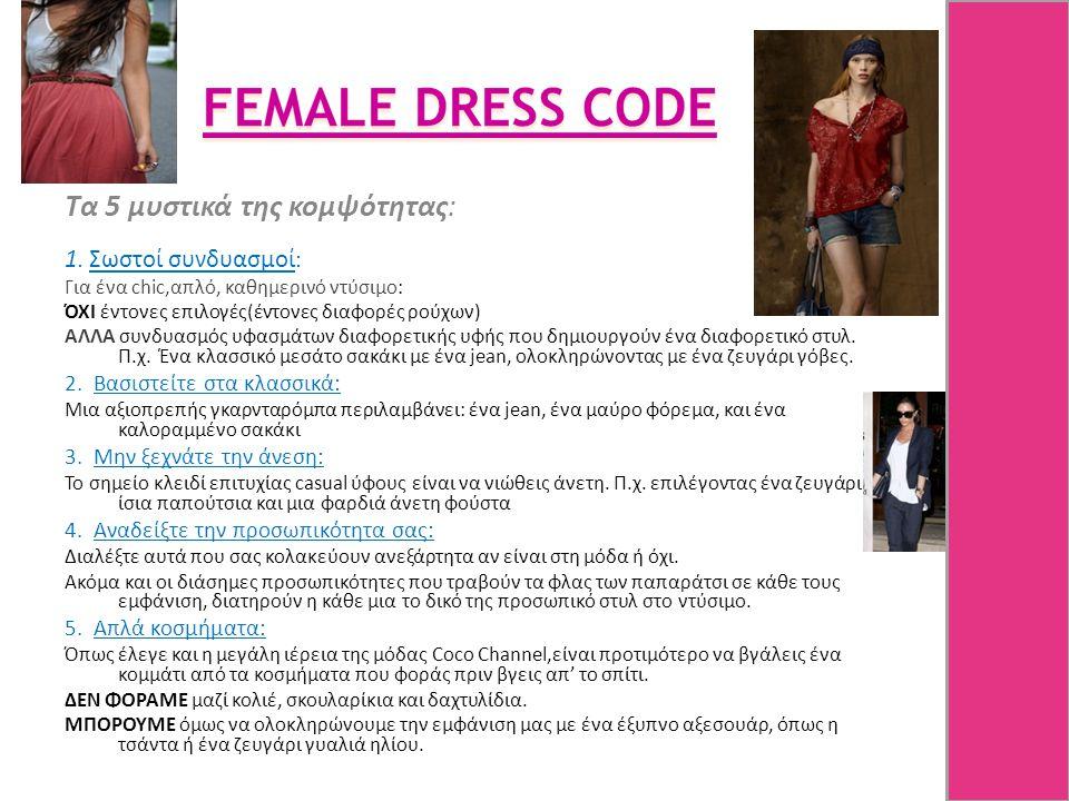 FEMALE DRESS CODE Τα 5 μυστικά της κομψότητας: 1. Σωστοί συνδυασμοί: