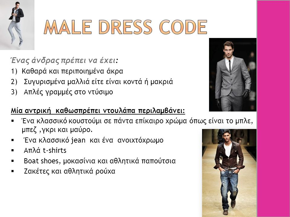 MALE DRESS CODE Ένας άνδρας πρέπει να έχει: