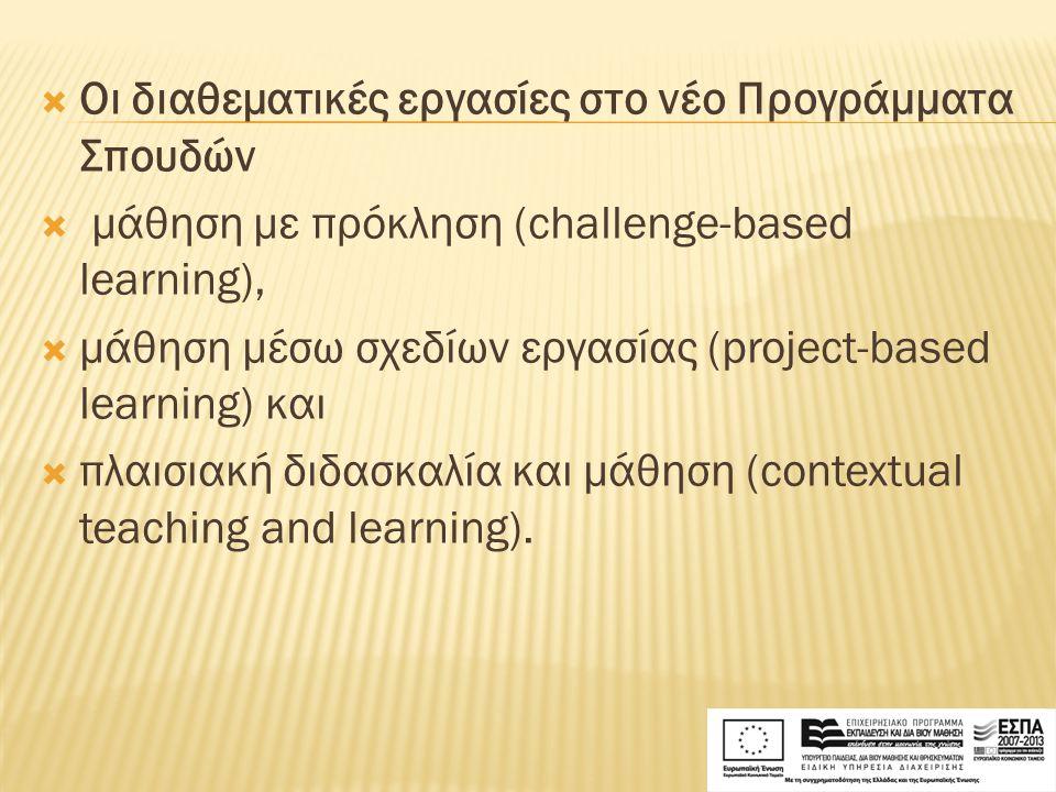 Οι διαθεματικές εργασίες στο νέο Προγράμματα Σπουδών