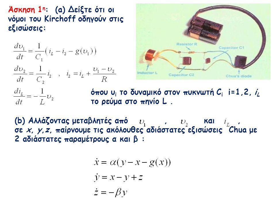 Άσκηση 1η: (a) Δείξτε ότι οι νόμοι του Kirchoff οδηγούν στις εξισώσεις: