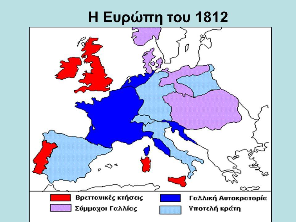 Η Ευρώπη του 1812