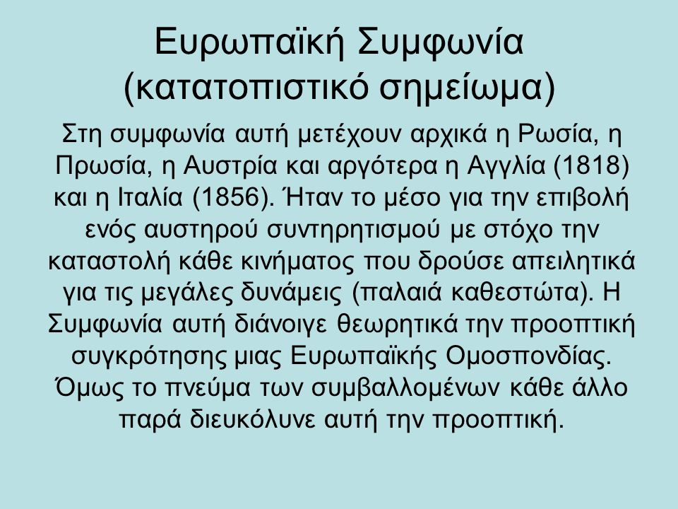 Ευρωπαϊκή Συμφωνία (κατατοπιστικό σημείωμα)