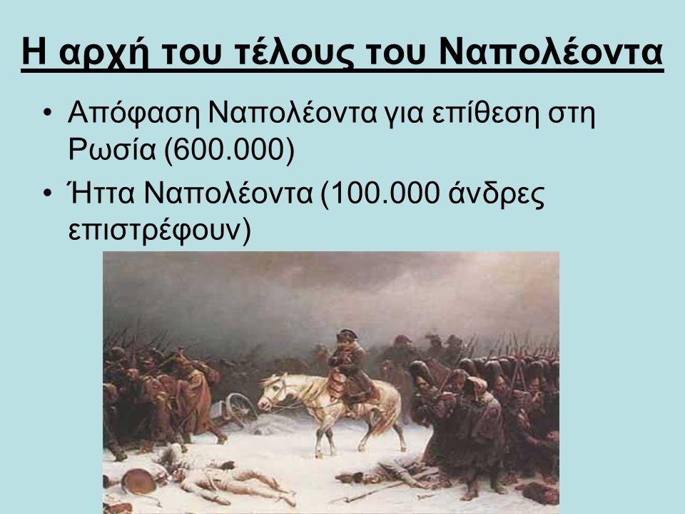 Η αρχή του τέλους του Ναπολέοντα